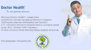 Реклама ортопедических матрасов