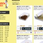Как купить хороший матрас в интернете